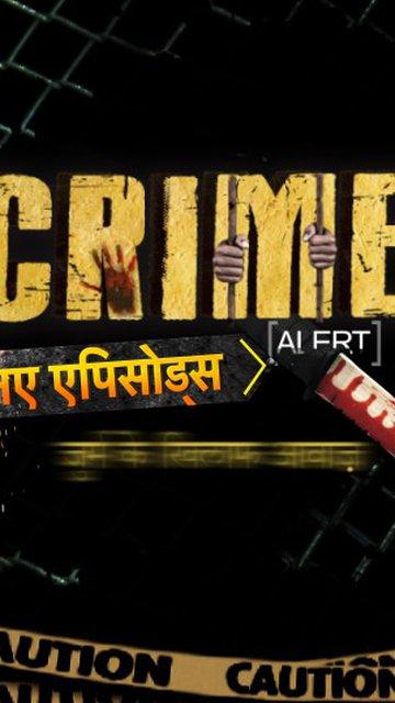 Crime Alert Ep75